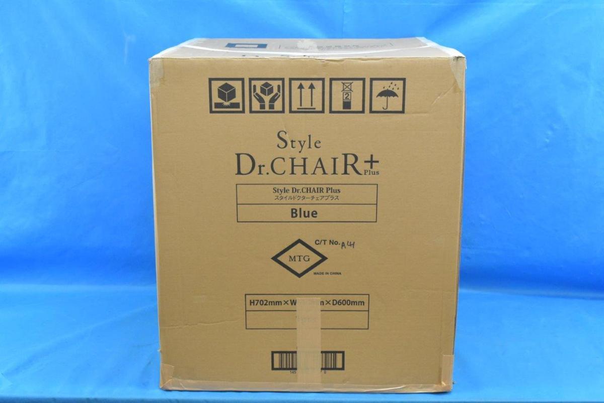 未使用品 MTG 骨盤サポートチェア Style Dr.CHAIR Plus ブルー BS-DP2244F-A 腰の負担軽減 正しい姿勢 テレワーク スタイルドクターチェア_外箱に入れて発送します。