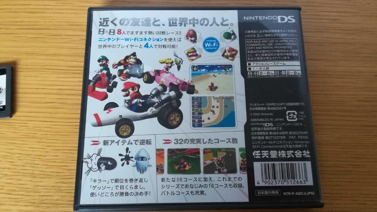 送料込 マリオカートDS マリオバスケ 3ds ソフト