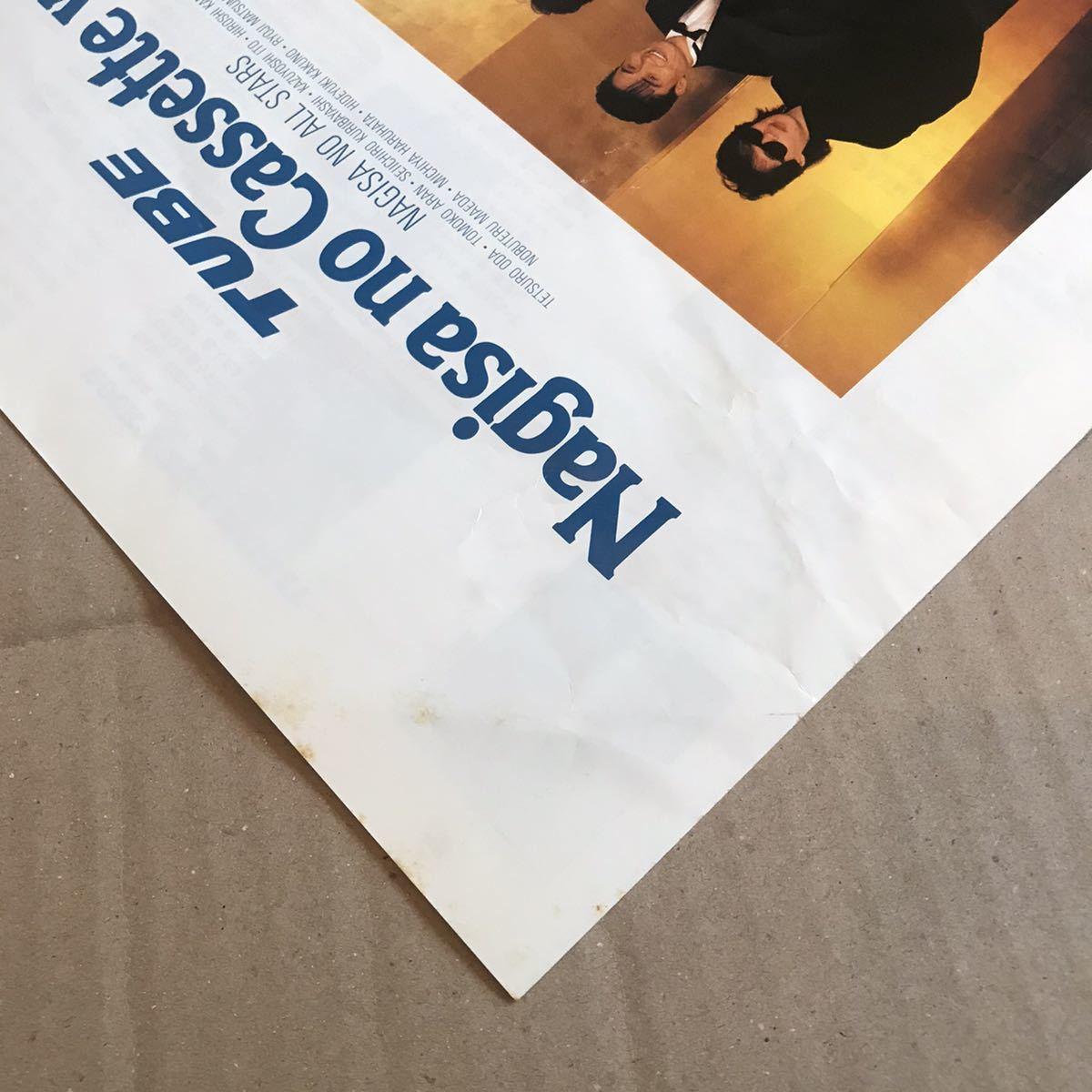 渚のオールスターズ 渚のカセット VOL.2 シーズン イン ザ サン TUBE 織田哲郎 亜蘭知子 栗林誠一郎 かまやつひろし 和モノ アナログ LP_画像8