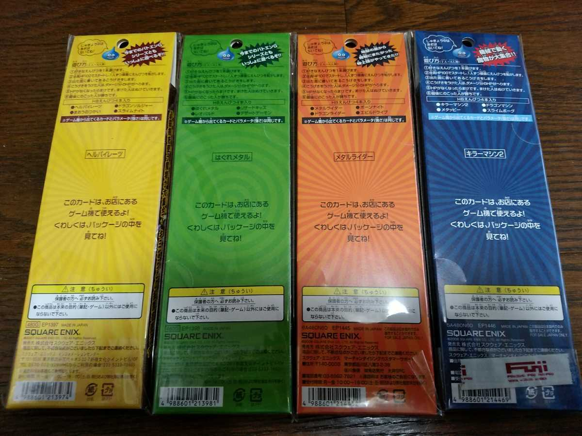 ドラゴンクエストバトエンG☆007,008,015,016☆4セットカード無し☆送料無料_画像2