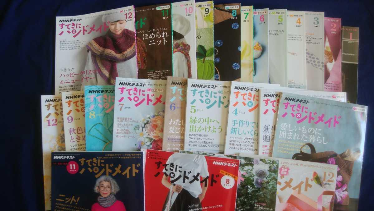 【NHKテキスト】すてきににハンドメイド 2017年12冊(1~12月)2018年9冊 2019年3冊 2016年1冊 合計25冊 オール型紙・図案付録付