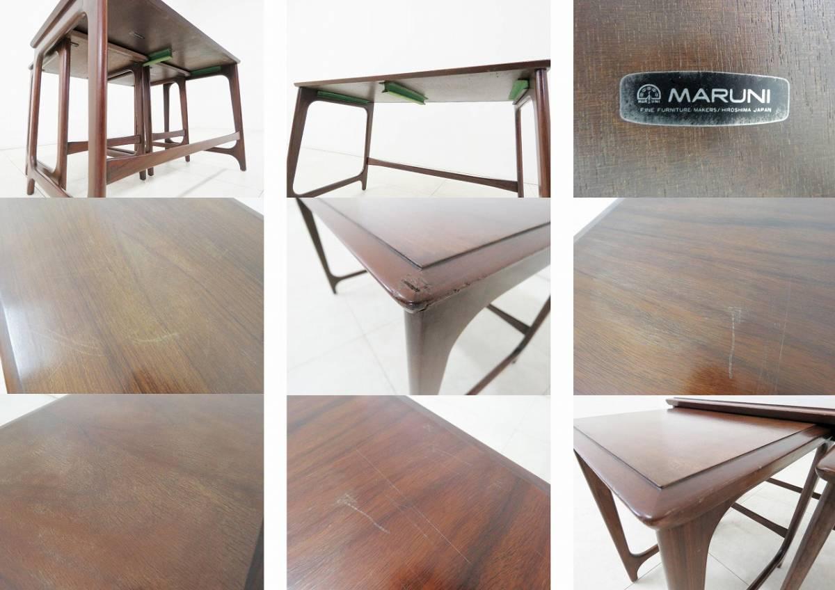 ■オールドマルニ■maruni■ネストテーブル サイドテーブル■ローズウッド■ヴィンテージ■_画像9