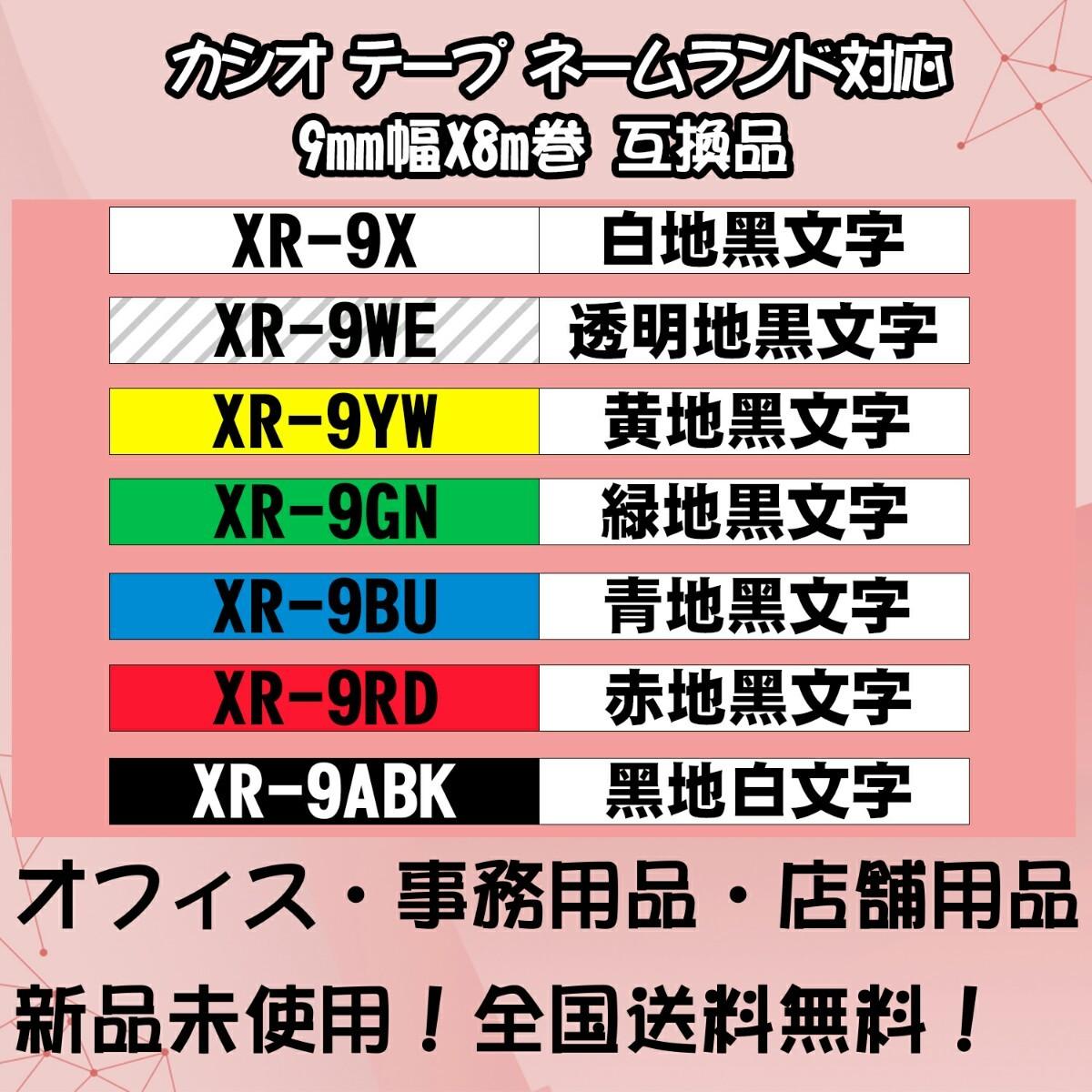 カシオ 9mm幅X8m巻 ・7色選択可 ネームランド 互換テープ 2個