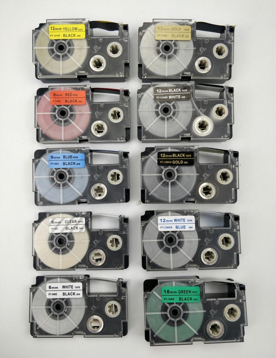 カシオ 12mm幅X8m巻 ・15色選択可 ネームランド 互換テープ 2個