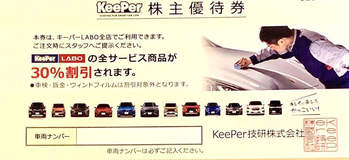 【送料込★即決】キーパーLABO 30%割引券 株主優待券★KeePer LABO★KeePer技研★有効期限2021年9月30日_画像1