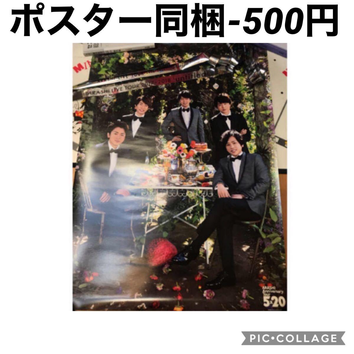嵐 5×20 ポスター 集合 第2弾 大野智 櫻井翔 相葉雅紀 二宮和也 松本潤 arashi anniversary tour