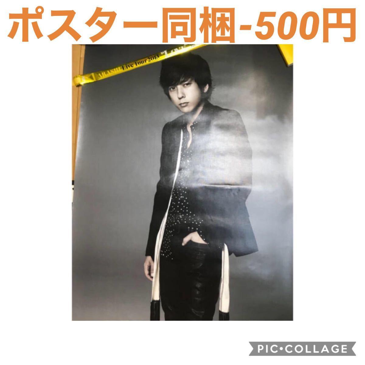 嵐 二宮和也 love  個人 ポスター ラブarashi  live tour