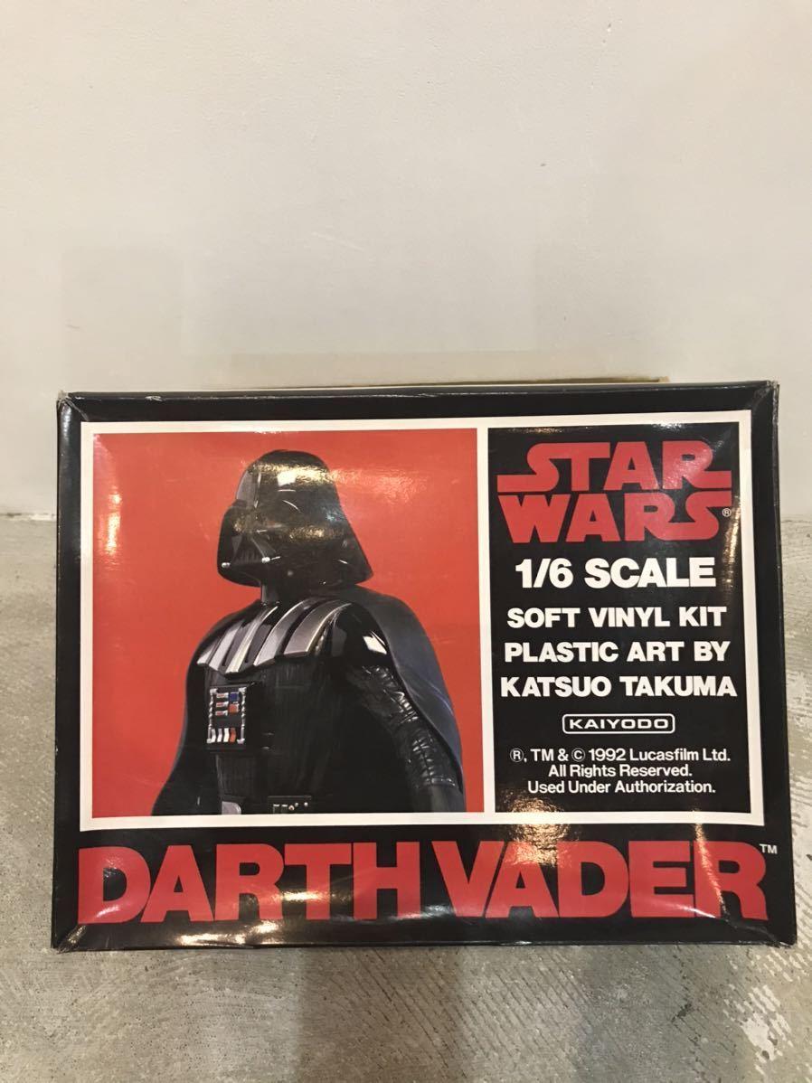 海洋堂 KAIYODO STAR WARS スターウォーズ 1/6 ソフビキット DARTH VADER ダースベイダー 組立キットstarwars soft vinyl kit ソフビ