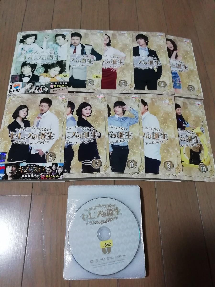 韓国ドラマ DVD  全話 全巻 セレブの誕生 レンタル落ち