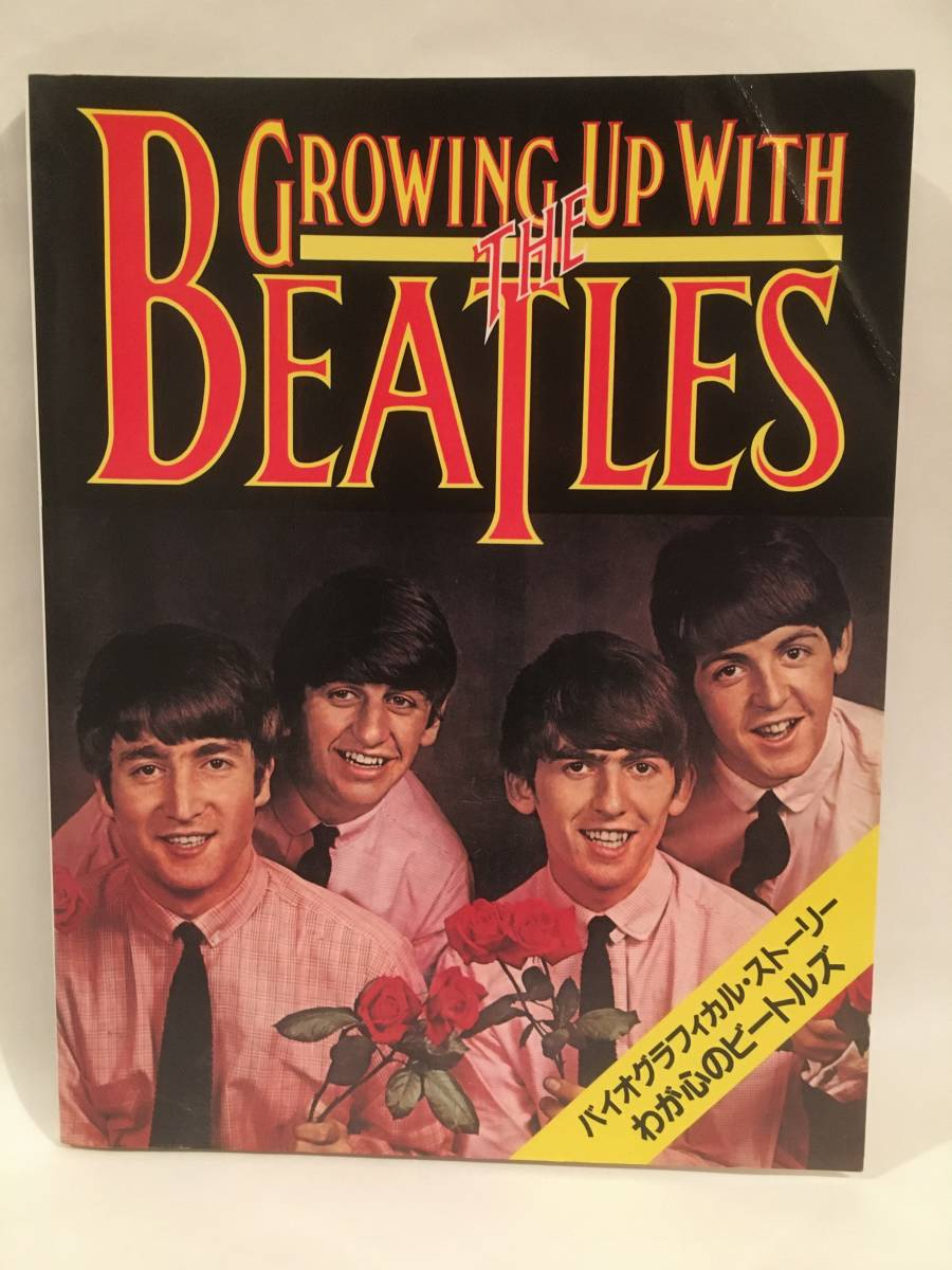 growing up with the beatles わが心のビートルズ 中古 雑誌/写真/ジョンレノン/ポールマッカートニー/リンゴスター/ジョージハリスン_画像1