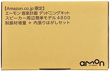 エーモン 音楽計画 デッドニングキット スピーカー周辺簡単モデル 4800 制振材増量+内張りは_画像3