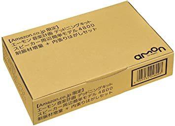 エーモン 音楽計画 デッドニングキット スピーカー周辺簡単モデル 4800 制振材増量+内張りは_画像4