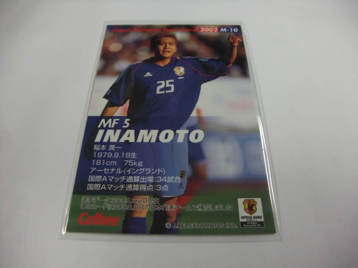 カルビー 2002 日本代表 M-10 稲本潤一 アーセナル ガンバ大阪 サッカーカード_画像2
