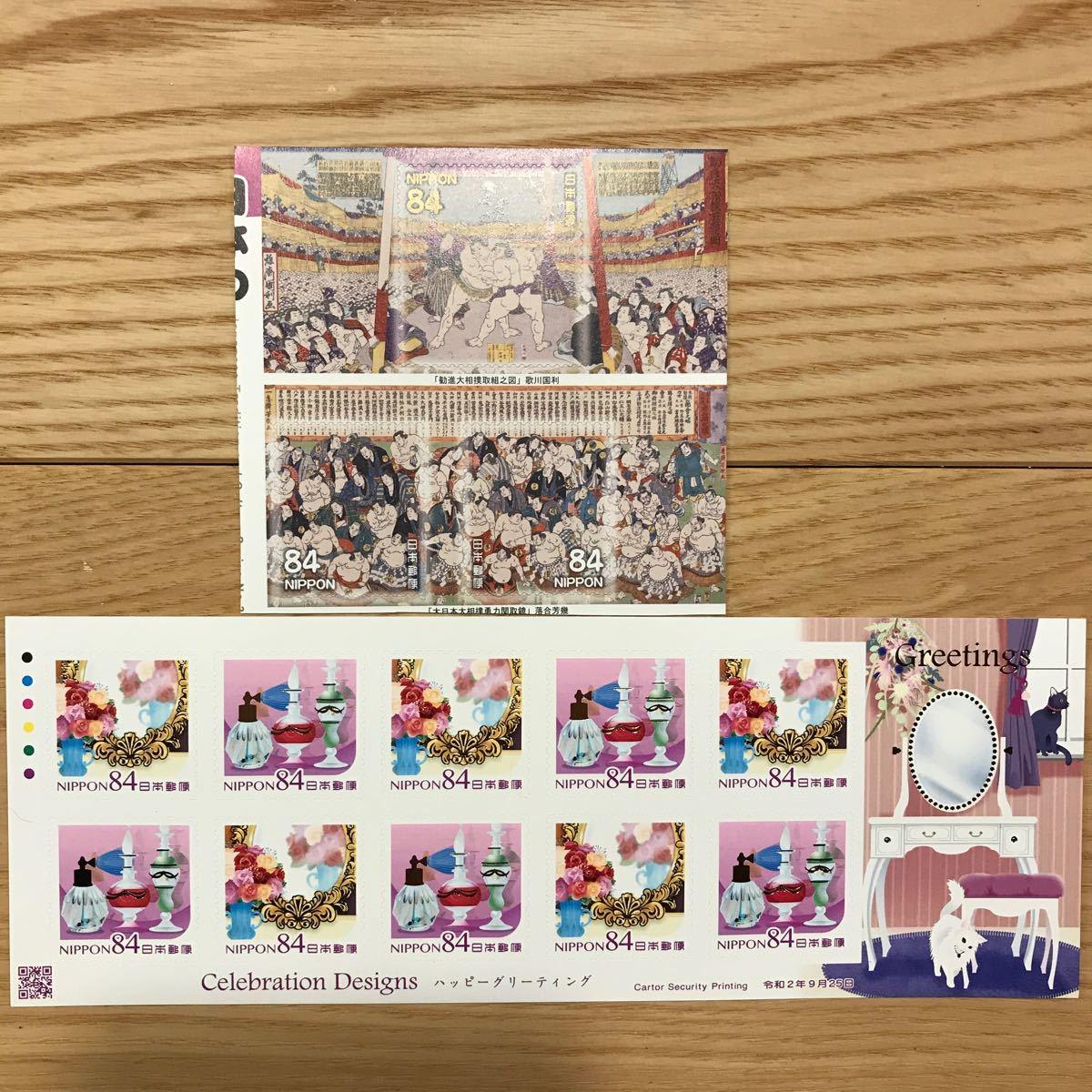 記念切手 1092円分