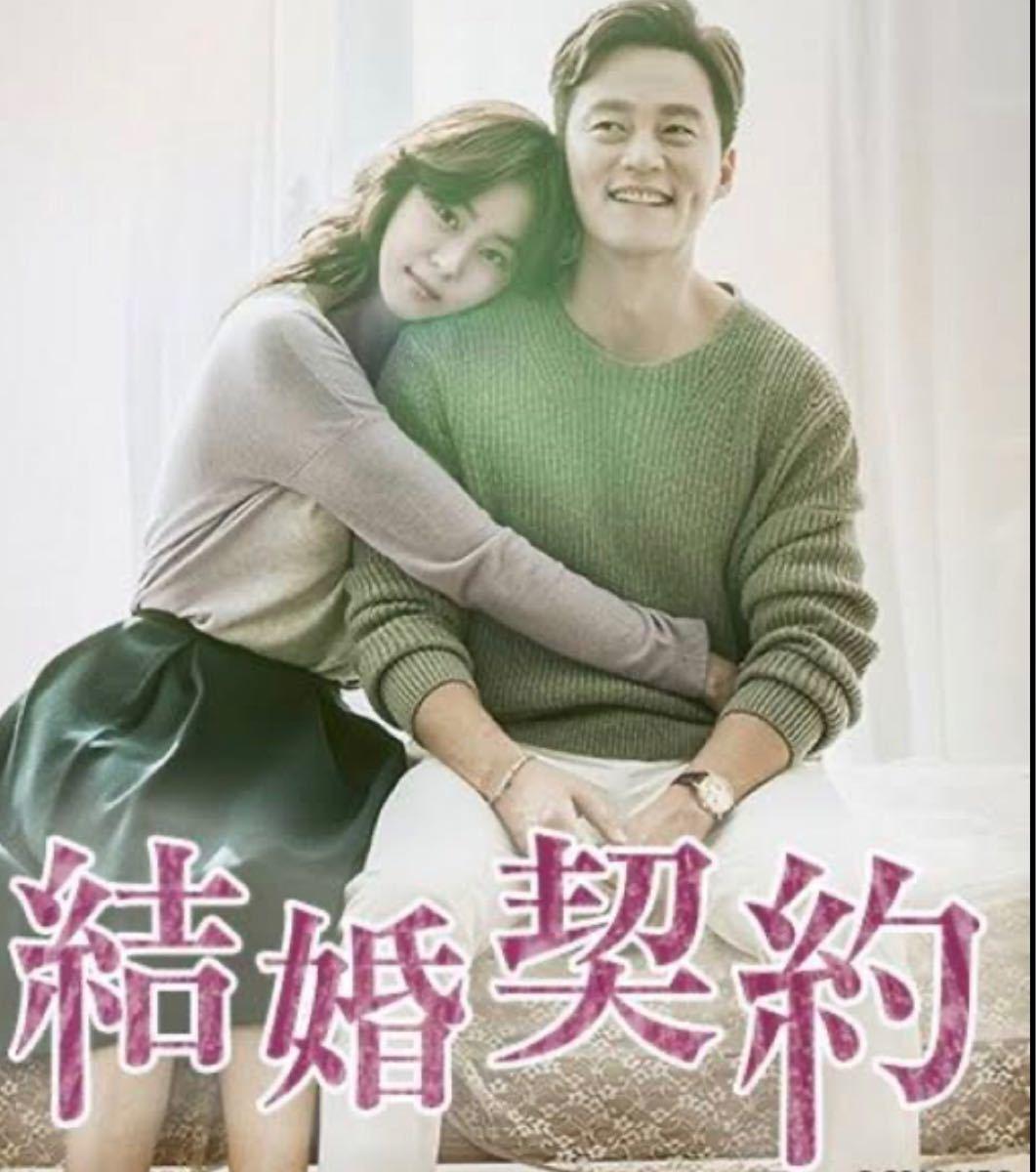 契約結婚DVD全話★韓国ドラマ