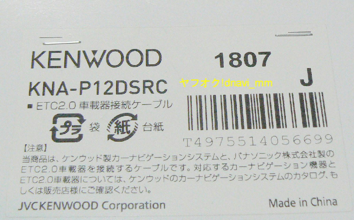 ケンウッド ETC2.0車載器接続ケーブル KNA-P12DSRC 新品未開封 パナソニック製DSRC(ETC2.0対応)用ケーブル Panasonic KENWOOD JVC_イメージ(現物ではありません)