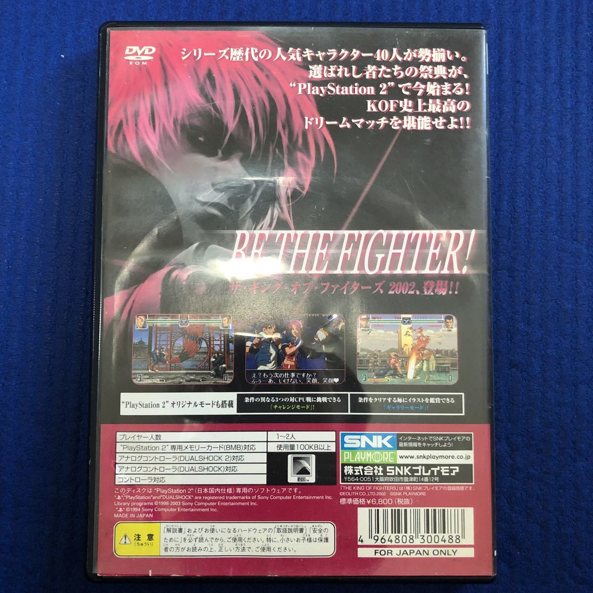 THE KING OF FIGHTERS 2002 キングオブファイターズ PS2