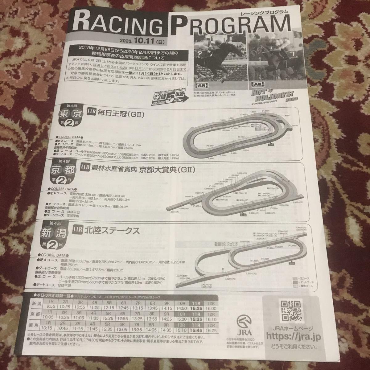 WINS版JRAレーシングプログラム2020.10.11(日)毎日王冠(GⅡ)京都大賞典(GⅡ)北陸ステークス_画像1