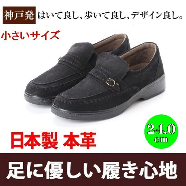 【小さいサイズ】【おすすめ】【日本製】メンズ ビジネス ウォーキングシューズ 紳士靴 革靴 本革 4E 1070 スリッポン ブラック 黒 24.0cm