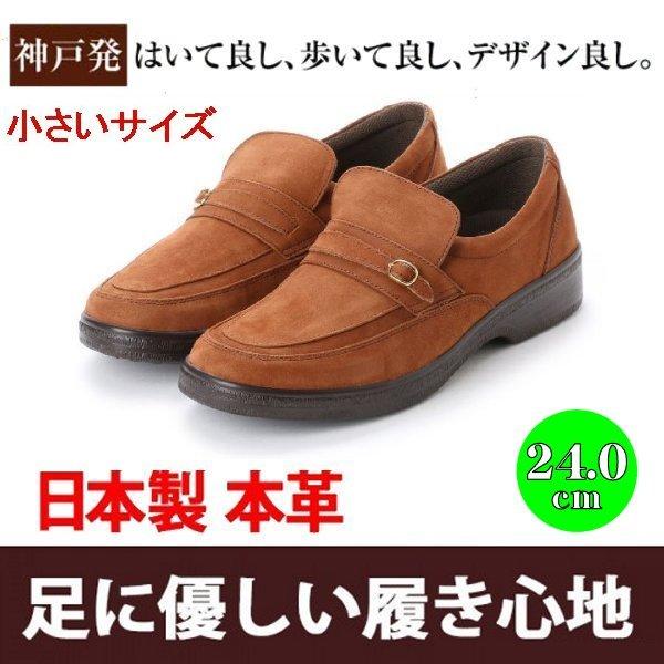 【小さいサイズ】【おすすめ】【日本製】メンズ ビジネス ウォーキングシューズ 紳士靴 革靴 本革 4E 1070 スリッポン ブラウン 茶 24.0cm