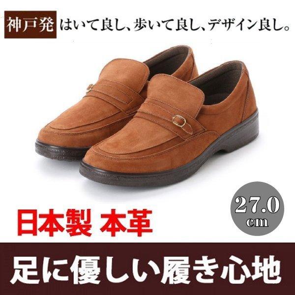 【安い】【おすすめ】【日本製】メンズ ビジネス ウォーキングシューズ 紳士靴 革靴 本革 4E 1070 スリッポン ブラウン 茶 27.0cm