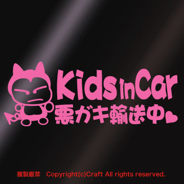 Kids in Car 悪ガキ輸送中(ハート)/ステッカー(fjG/ライトピンク)キッズインカー  _画像1