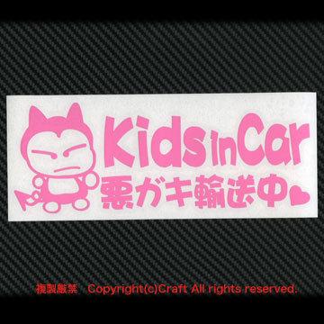 Kids in Car 悪ガキ輸送中(ハート)/ステッカー(fjG/ライトピンク)キッズインカー  _画像2