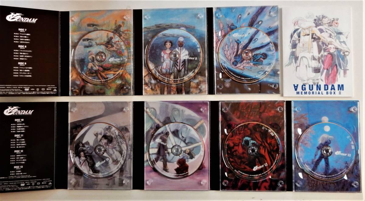 DVD-BOX 『∀ガンダム MEMORIAL BOX』Ⅰ・Ⅱ 全2巻セット バンダイビジュアル ▼ 状態:きれい ▼ 全50話/DISC13枚組/ターンエーガンダム