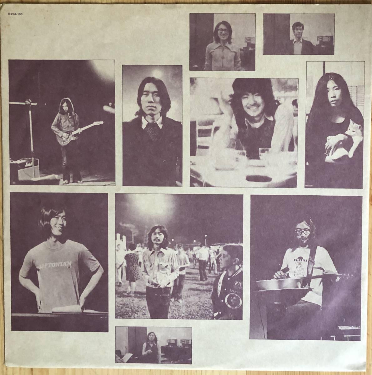 大瀧詠一 ファースト アルバム LP レコード 和モノ ライトメロウ K25A-180 大滝詠一_画像3