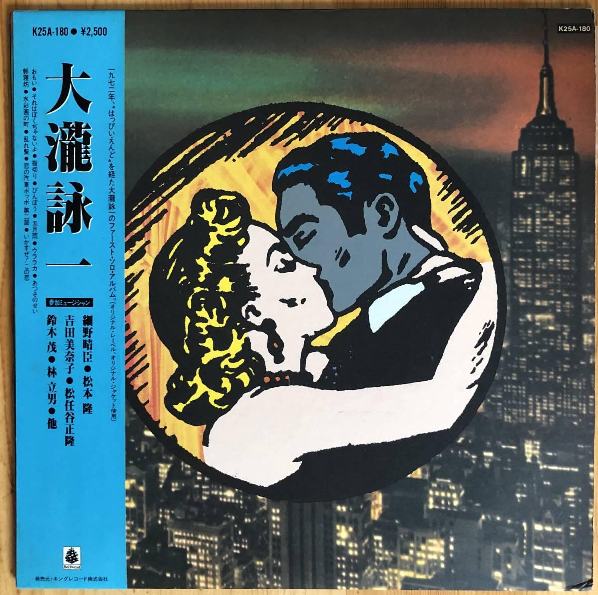 大瀧詠一 ファースト アルバム LP レコード 和モノ ライトメロウ K25A-180 大滝詠一_画像1
