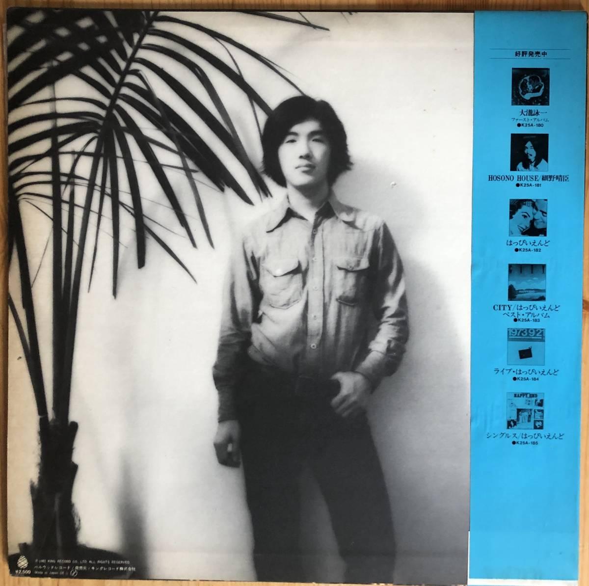 大瀧詠一 ファースト アルバム LP レコード 和モノ ライトメロウ K25A-180 大滝詠一_画像2