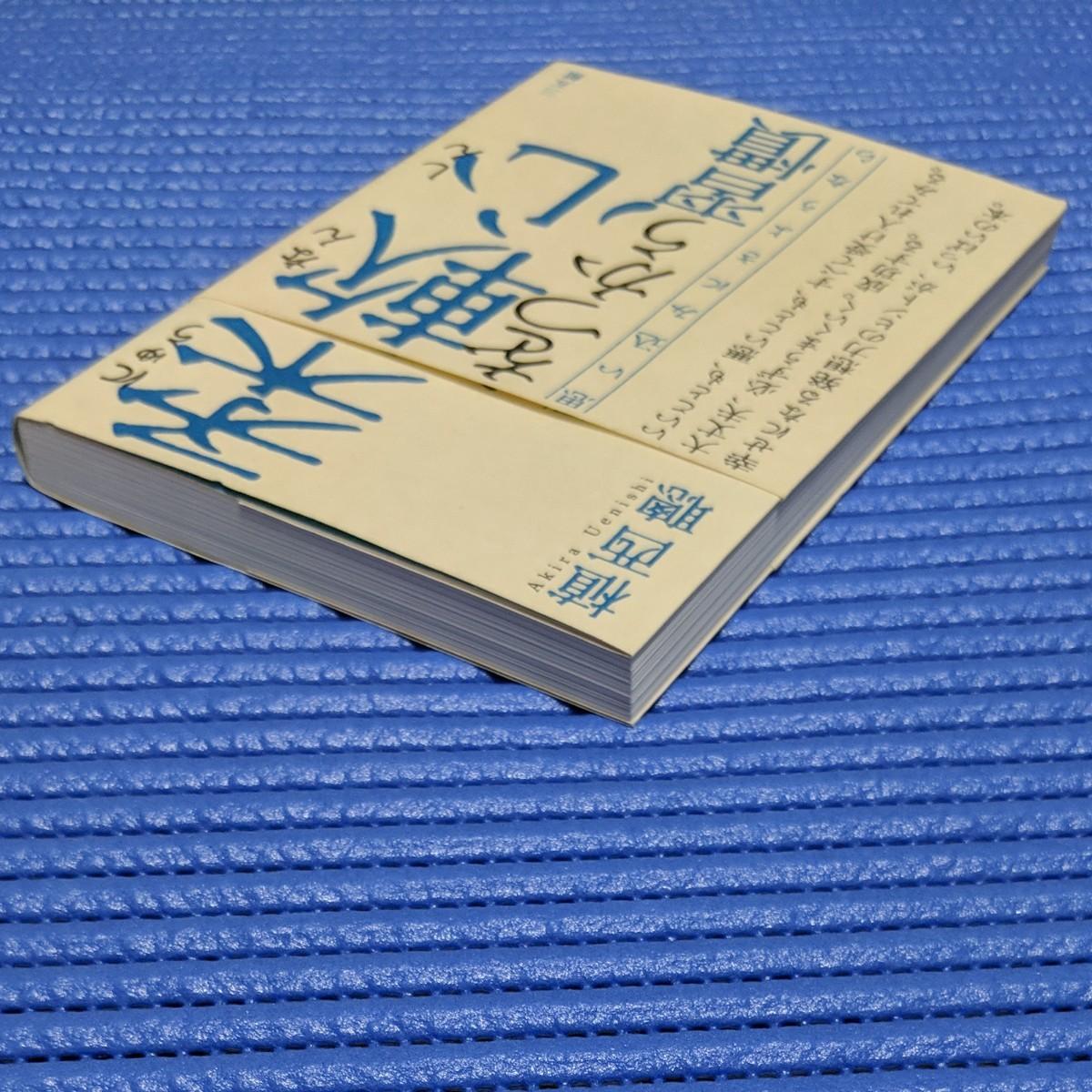 もも様専用 3冊セット(柔軟心を使う習慣、論語、いちずに一本道)