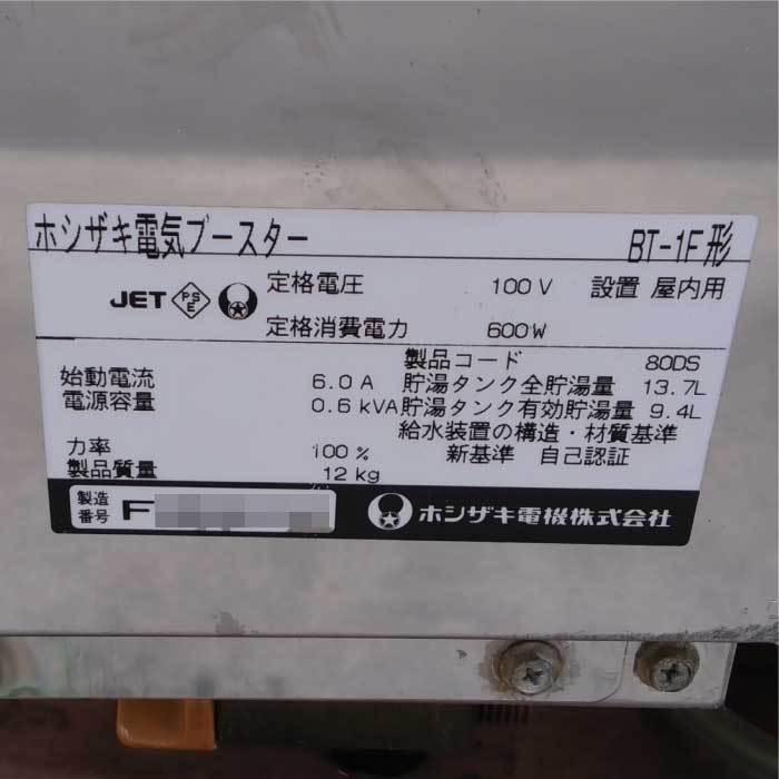 【送料無料】 ホシザキ 食器洗浄機 電気ブースター使用 JW-300TF 2005年式 中古 お客様荷下ろし 【見学 札幌】_画像8