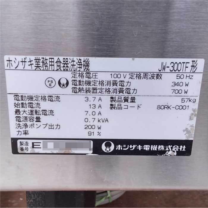 【送料無料】 ホシザキ 食器洗浄機 電気ブースター使用 JW-300TF 2005年式 中古 お客様荷下ろし 【見学 札幌】_画像9