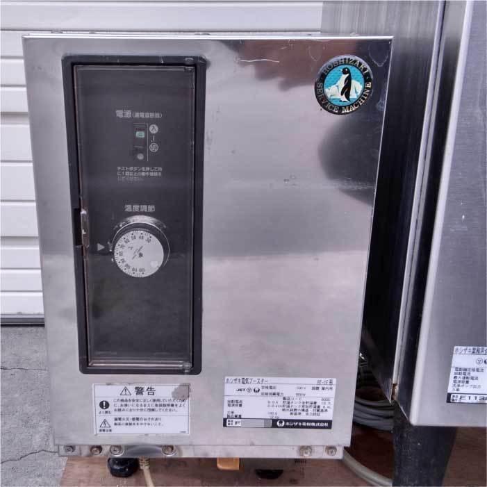 【送料無料】 ホシザキ 食器洗浄機 電気ブースター使用 JW-300TF 2005年式 中古 お客様荷下ろし 【見学 札幌】_画像6