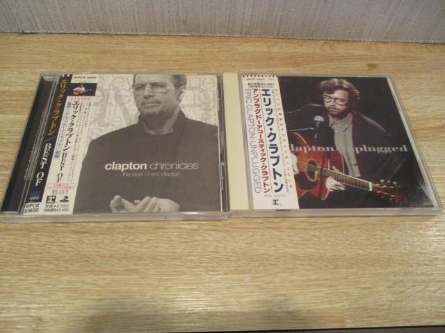 2CD エリック・クラプトン/ BEST OF と アンプラグド~アコースティック・クラプトン 歌詞・対訳付き。_画像1