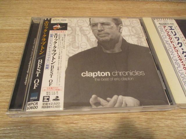 2CD エリック・クラプトン/ BEST OF と アンプラグド~アコースティック・クラプトン 歌詞・対訳付き。_画像2