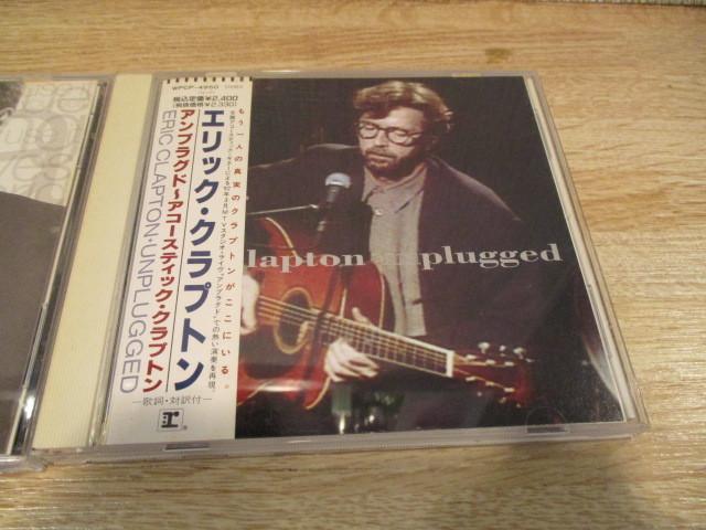 2CD エリック・クラプトン/ BEST OF と アンプラグド~アコースティック・クラプトン 歌詞・対訳付き。_画像3