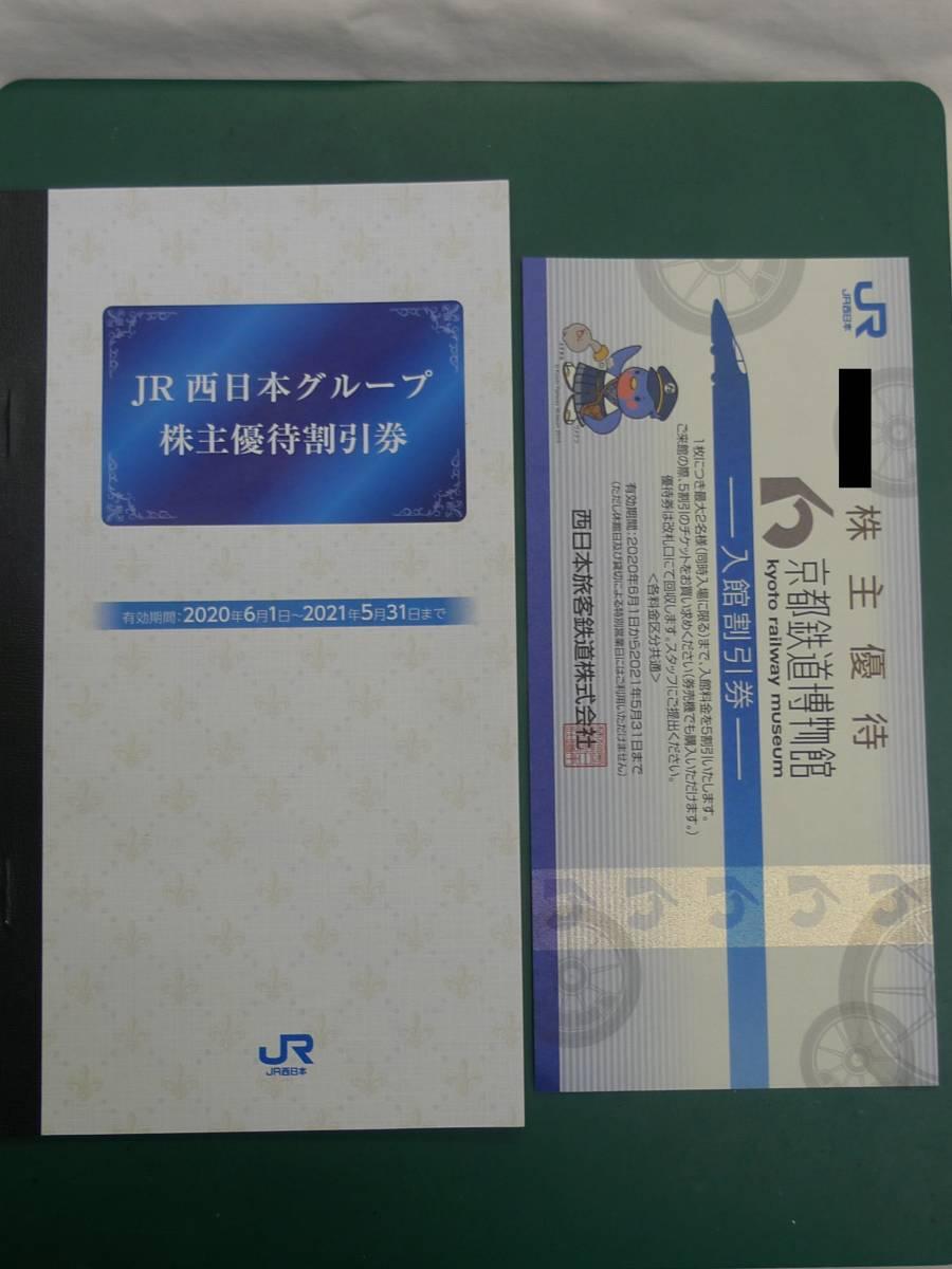 【株主優待】JR西日本グループ 株主優待割引券冊子A+京都鉄道博物館 入館割引券 2021年5月31日まで_画像1