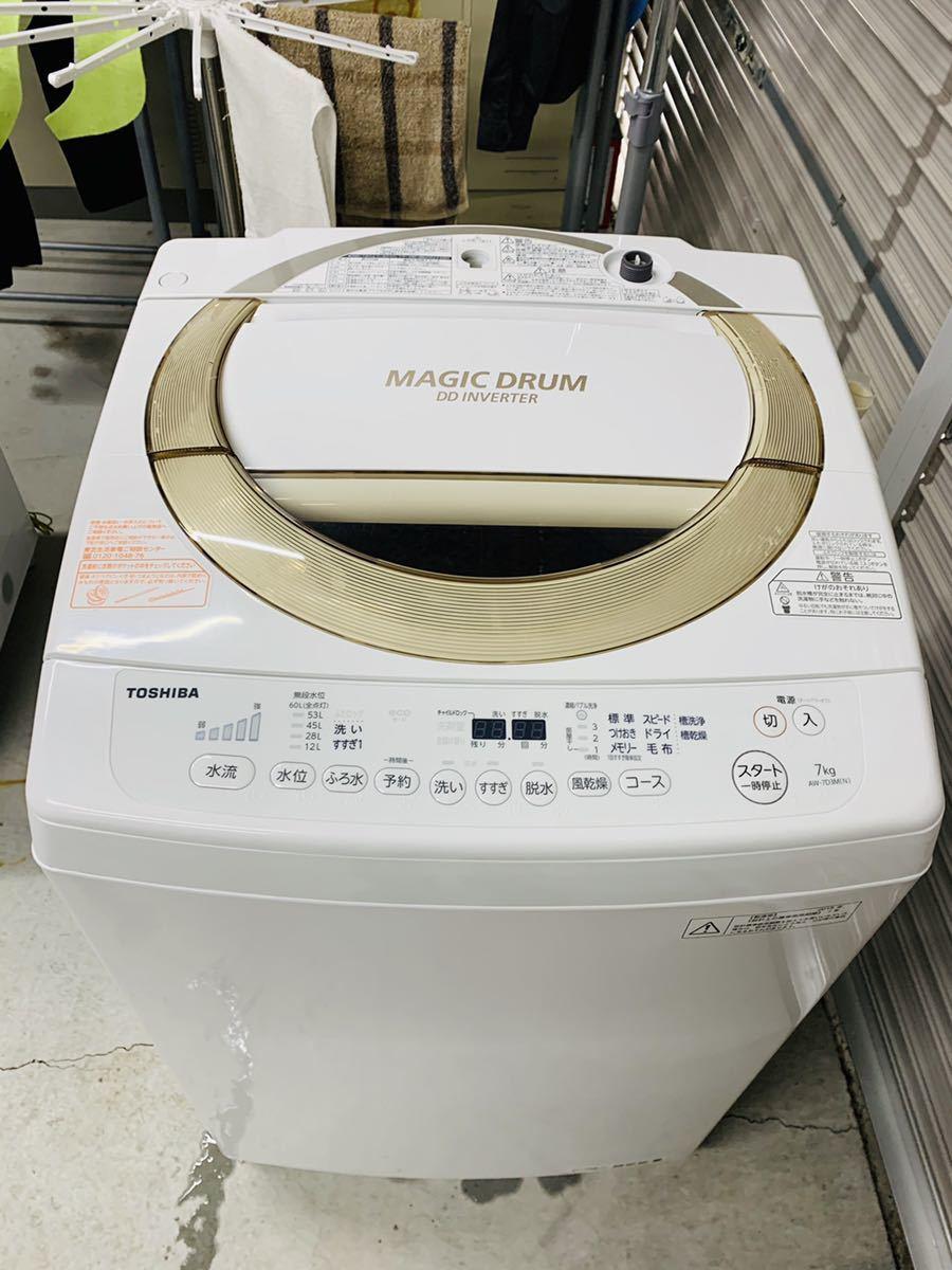 TOSHIBA 全自動洗濯機 7.0kg_画像1