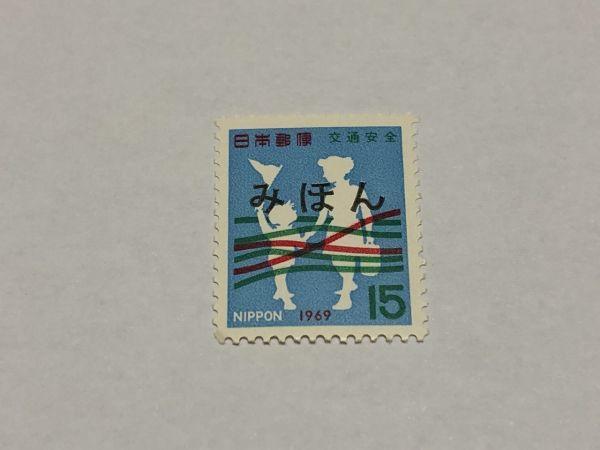 みほん切手 記念切手 15円 全国交通安全 1969年 単片 TB04_画像1