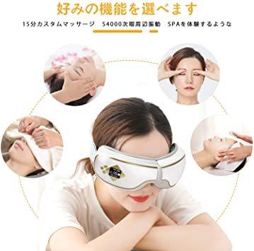 アイウォーマー 目元エステ 液晶ディスプレイ Bluetooth USB充電 目もと 男女兼用 ギフト プレゼント 目元ケア