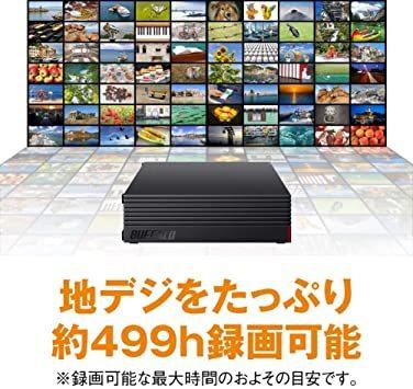 外付け ハードディスク 4TB テレビ録画/PC/PS4/4K対応 静音&コンパクト 日本製