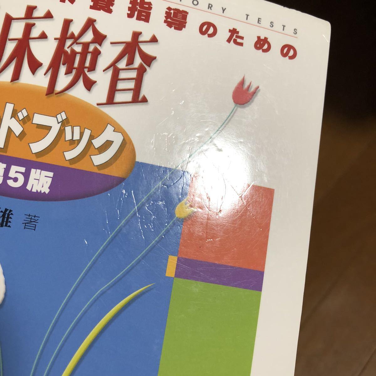 看護・栄養指導のための臨床検査ハンドブック 臨床検査 ハンドブック 第5版