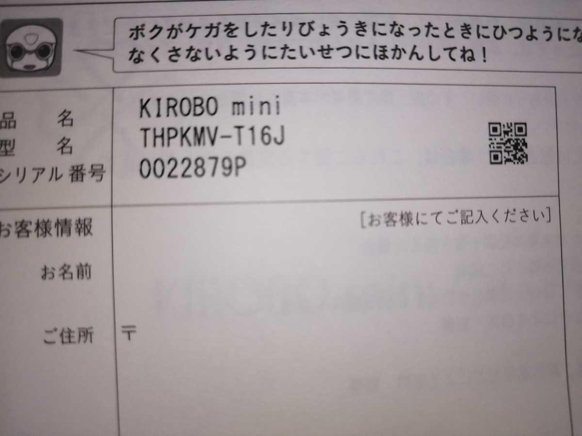 TOYOTA KIROBO mini キロボミニ + 専用チェア付キャリーケース