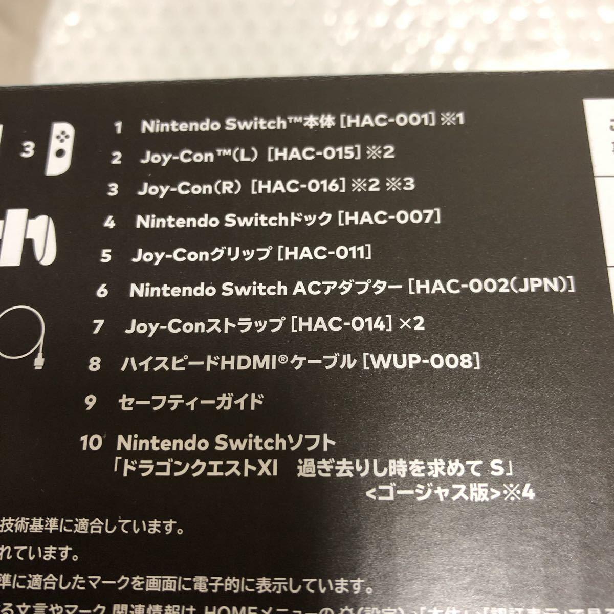 Nintendo Switch ドラゴンクエストⅩⅠ S ロトエディション スイッチ 本体 同梱版 ドラクエ11 未使用品