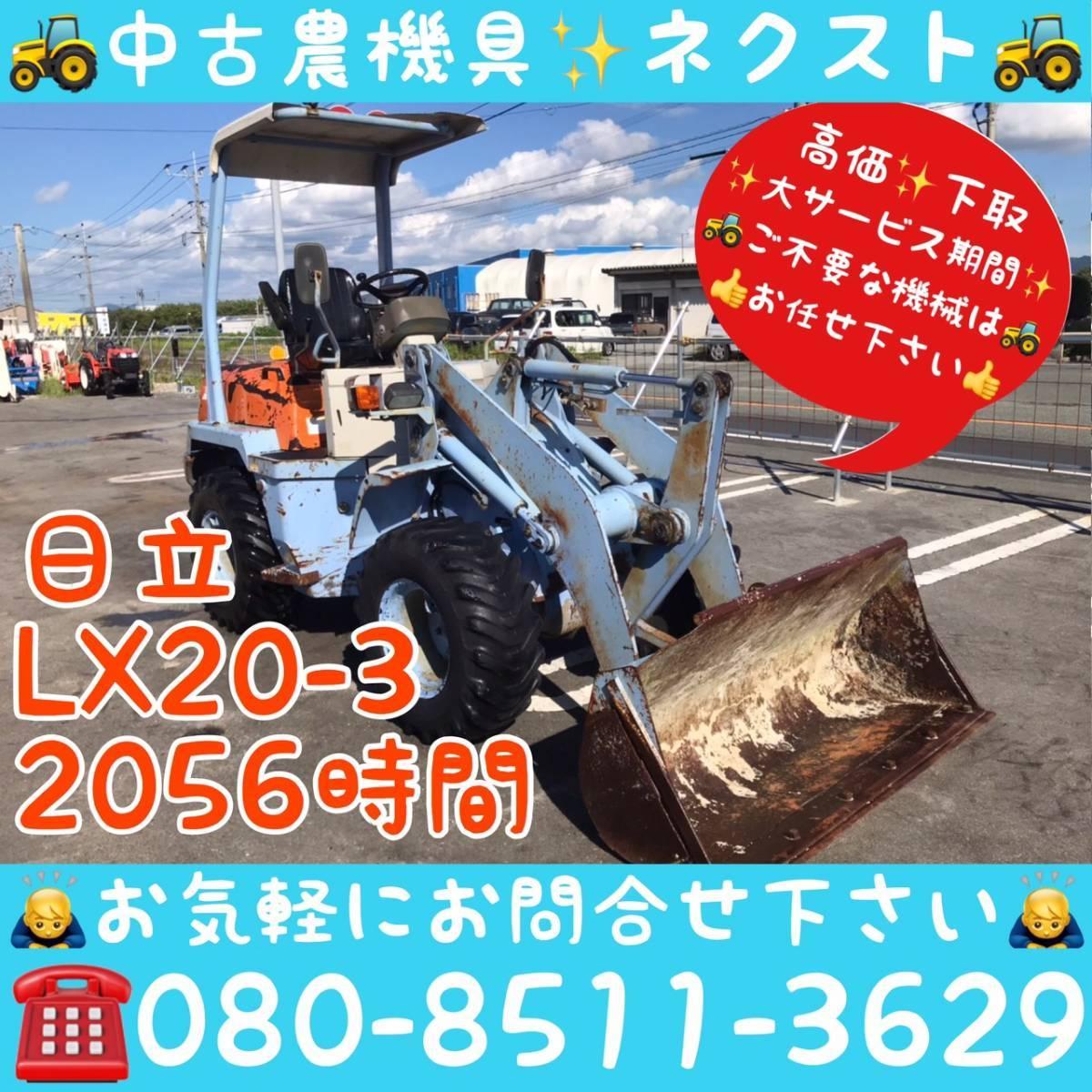 「☆サマーセール☆ 日立 LX20-3 ホイルローダー 2056時間 タイヤショベル 福岡県発」の画像1