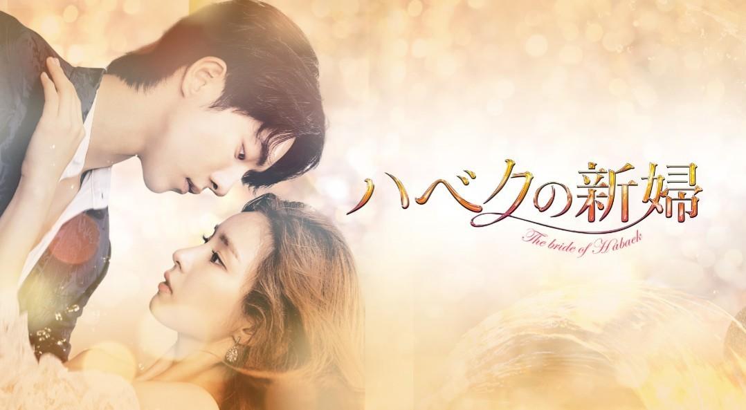 (ケース付) 韓国ドラマ ハベクの新婦 Blu-ray ブルーレイ