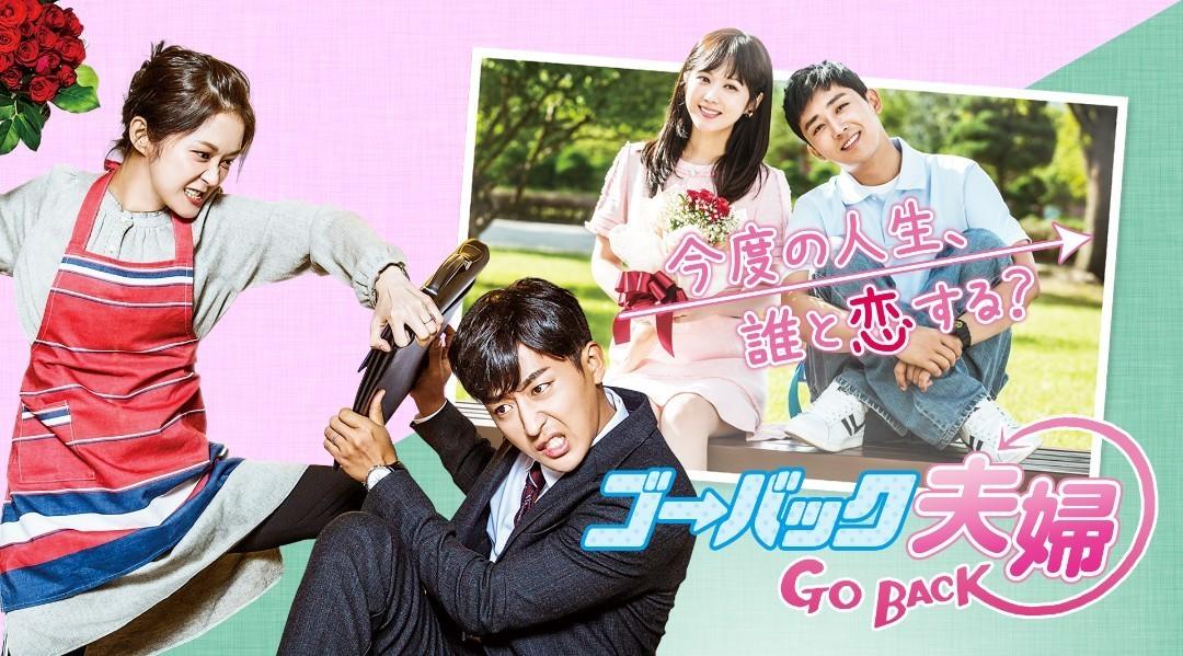 (ケース付) 韓国ドラマ ゴーバック夫婦 Blu-ray ブルーレイ