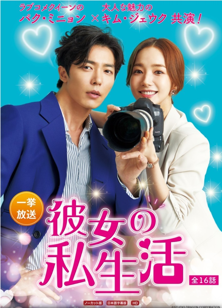 (ケース付) 韓国ドラマ 彼女の私生活 Blu-ray ブルーレイ